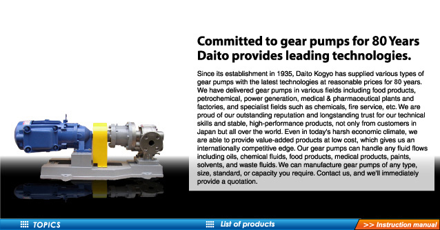 Committed to gear pumps for 75 YearsDaito provides leading technologies.